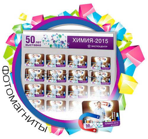 Печать фотомагнитов на мероприятиях