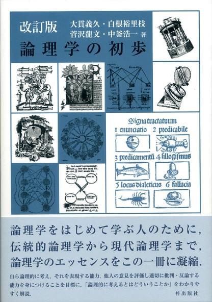 改訂版 論理学の初歩 - 学術図書出版 梓出版社