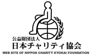 日本チャリティ協会