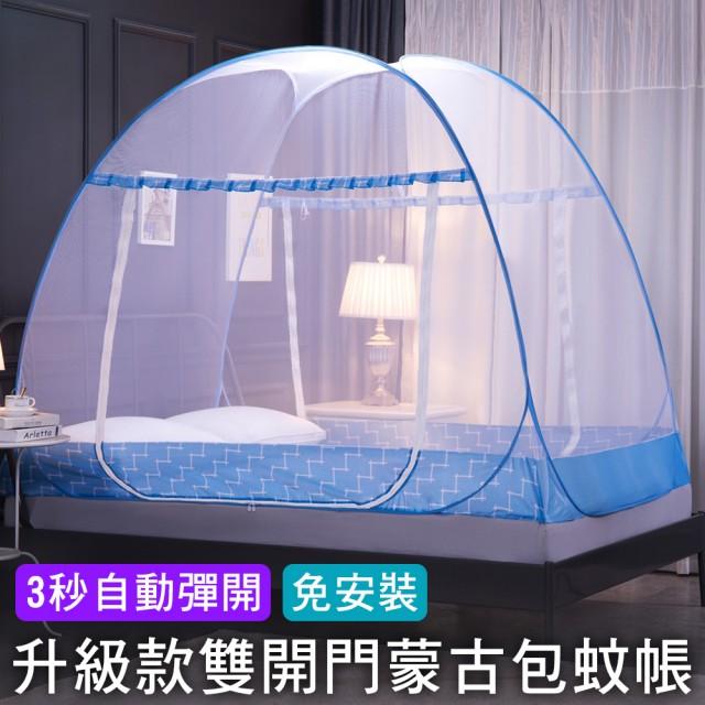 【BELLE VIE】雙開門免安裝蒙古包蚊帳