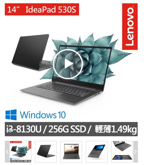 【Lenovo】IdeaPad 530S 14吋輕薄筆電
