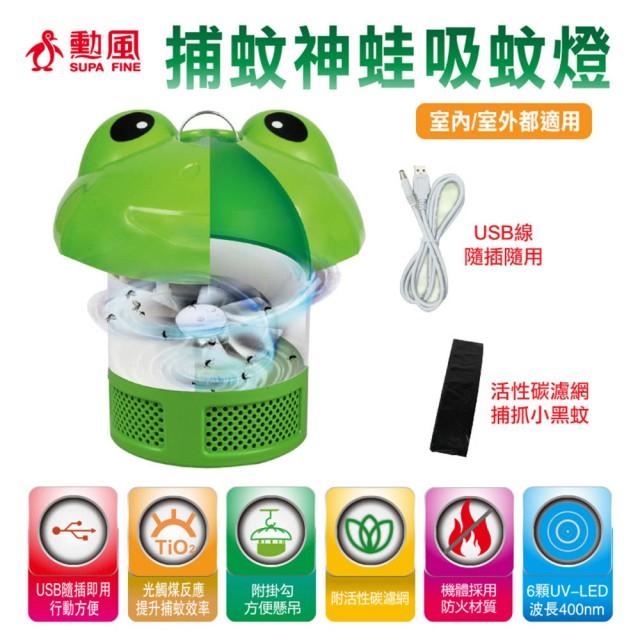 【勳風】大型捕蚊神蛙UV-LED吸蚊燈/捕蚊燈(HF-D206U)