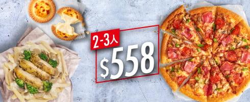 Pizza Hut 必勝客Hot任選大比薩餐