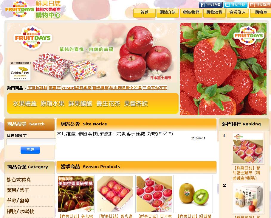 鮮果日誌Fruit Days
