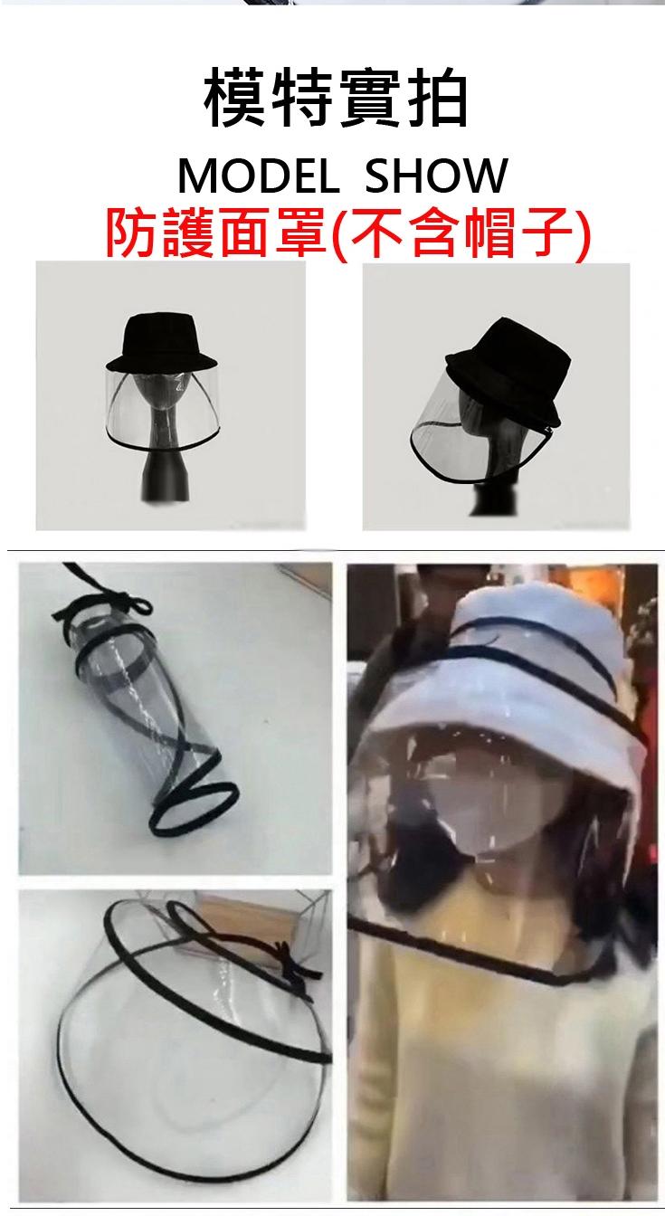 防疫商品可拆式防護透明面罩(不含帽子)