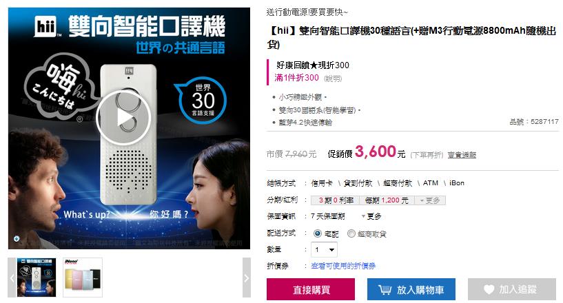 hii雙向智能口譯機/語言翻譯機(30種語言)