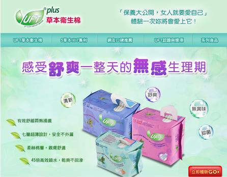 UFT草本衛生棉