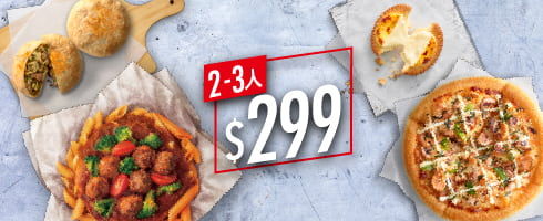 Pizza Hut 必勝客Hot任選雙享餐