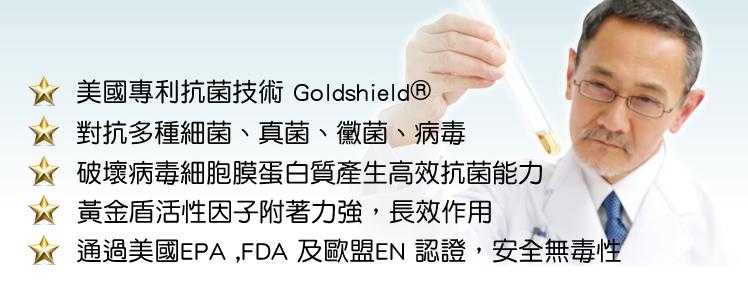 黃金盾頂級抗病毒噴劑