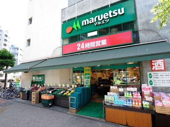 マルエツ目黒店 800m