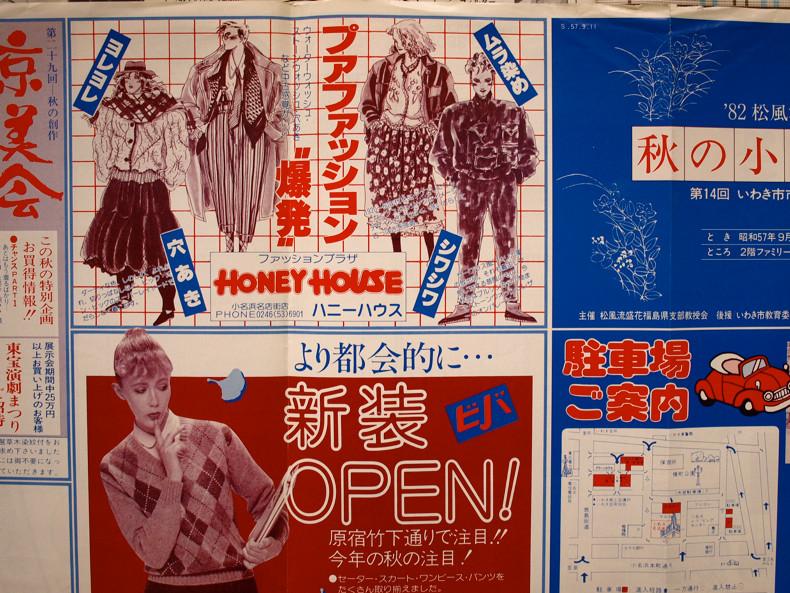 名店街チラシその1。82年。ハニーズの前身『ハニーハウス』のイラストとキャッチコピーがレトロでかっこいい。