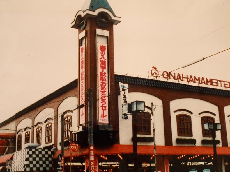 昭和51年。増築された小名浜名店街。アングルは昭和堂あたりから。