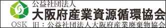 公益社団法人 大阪府産業廃棄物協会
