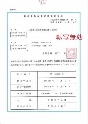 大阪市 一般廃棄物収集運搬業 許可証