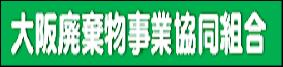 大阪廃棄物事業協同組合