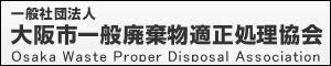 一般社団法人 大阪市一般廃棄物適正処理協会