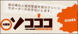 大阪市の生活に役立つ地域情報Web「ソコココ」
