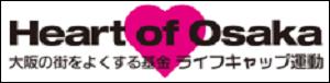 大阪の街をよくする基金 ライフキャップ運動
