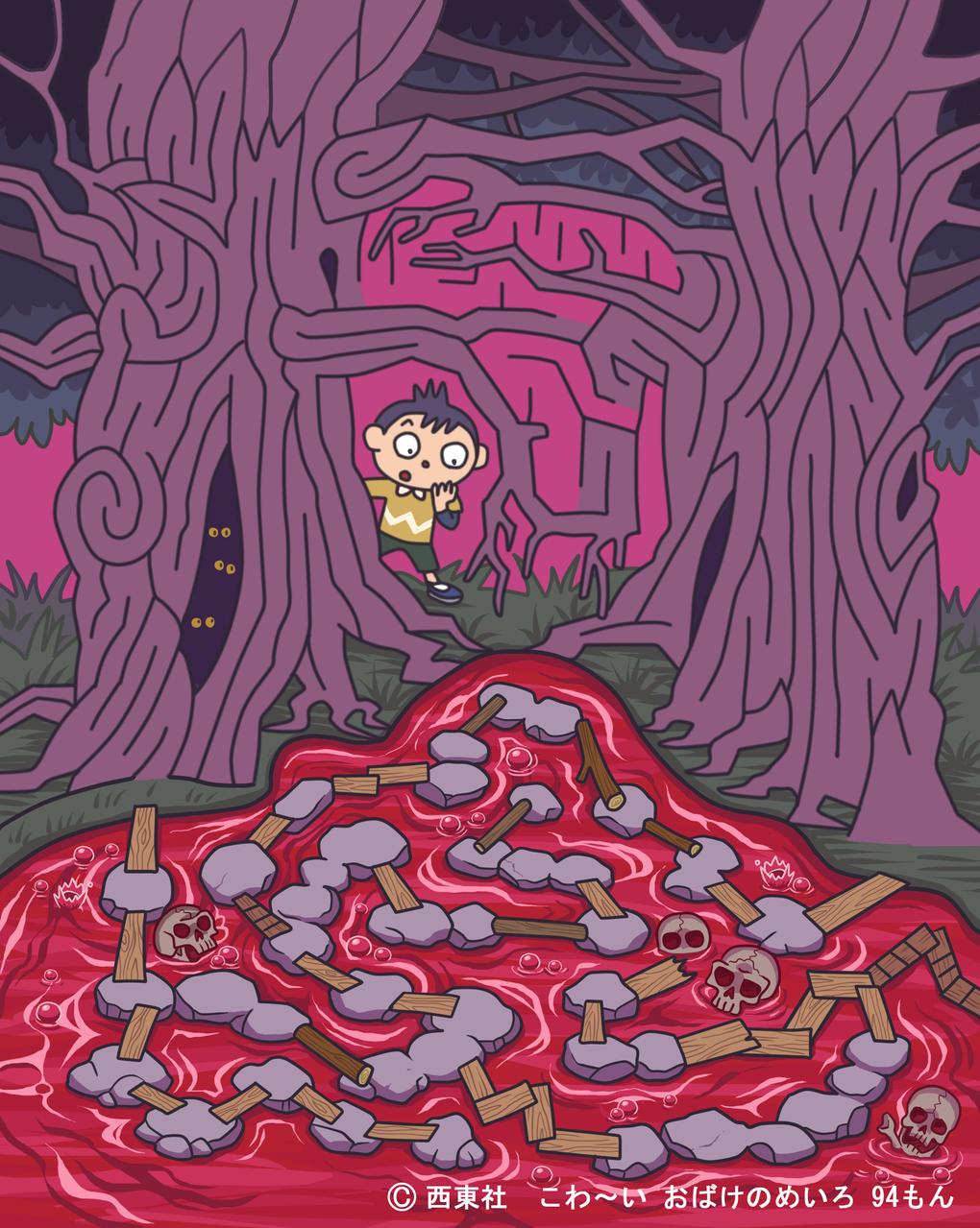 きけんなマグマ 血の池地獄