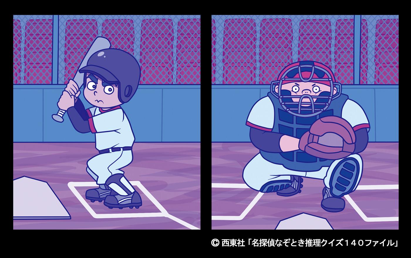 名打者を三振にしとめろ!