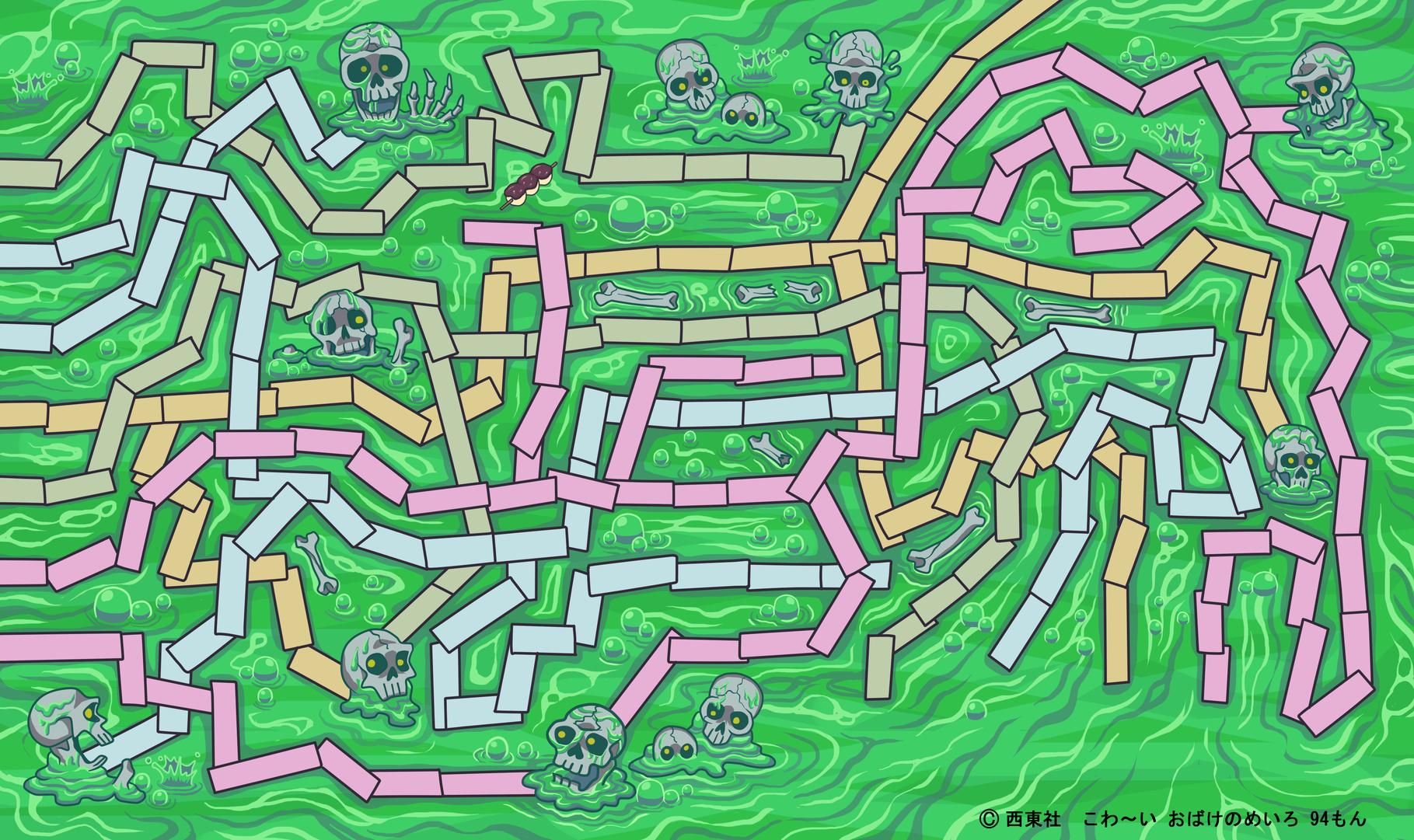 マグマ地獄のドキドキ板渡り(2)