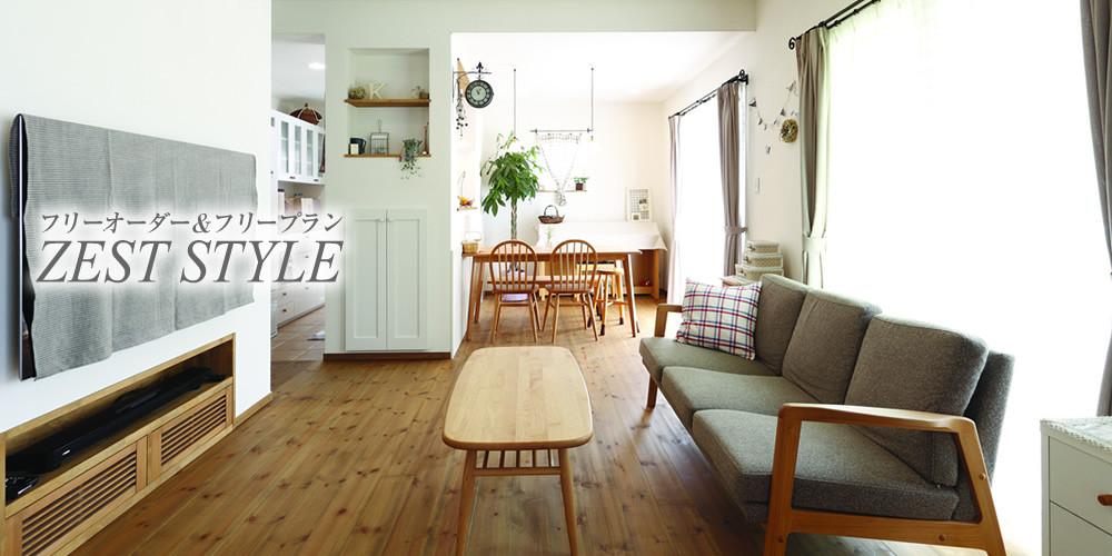 「ゼスト・スタイル」は、南欧・北欧風のデザインをあなた好みにカスタマイズ。