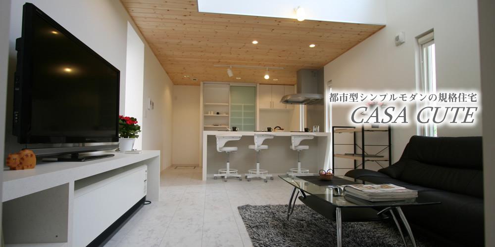 32坪規格&フリープランで断然お得!都市型シンプルモダンの規格住宅「カーサ・キュート」。