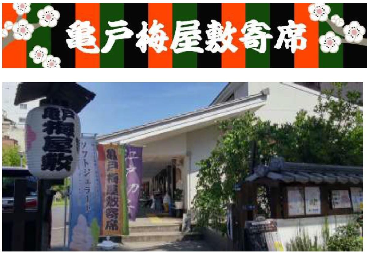 【中止】クラブ活動:第9回江戸落語愛好会開催のご案内