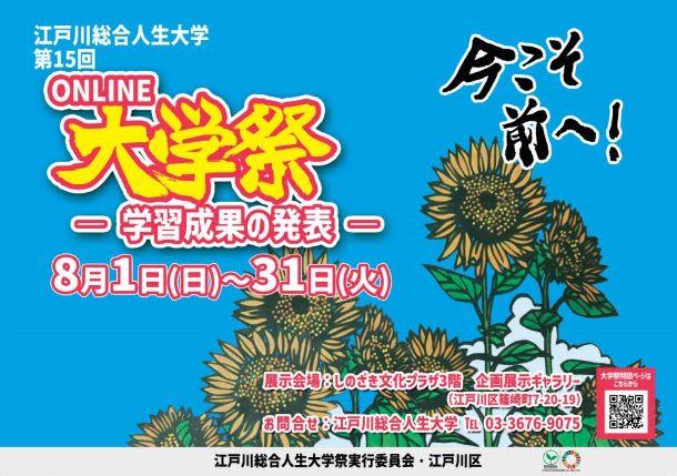 第15回ONLINE大学祭開催 ~今こそ前へ!~