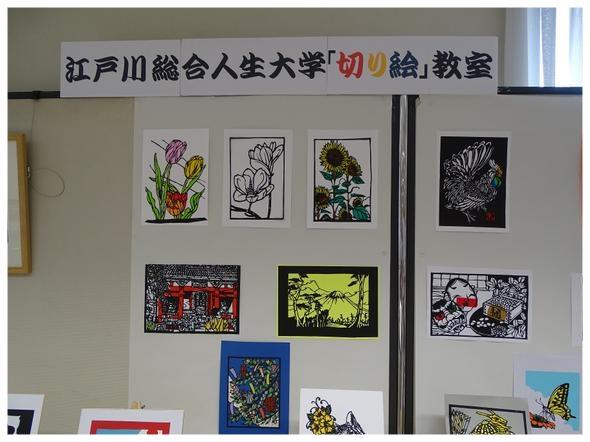 3F「切り絵」教室
