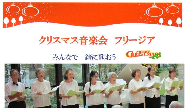 【中止】フリージアクリスマス音楽会