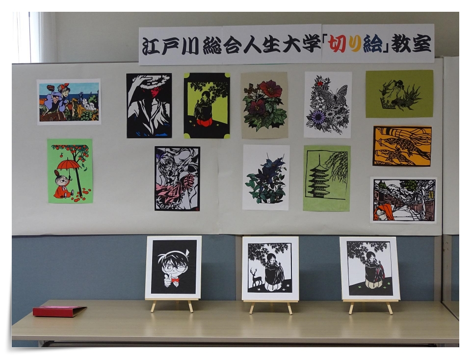 江戸川総合人生大学「切り絵」教室