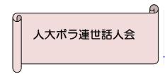 ボラ連世話人会グループ訪問記~2019年12月分3件~