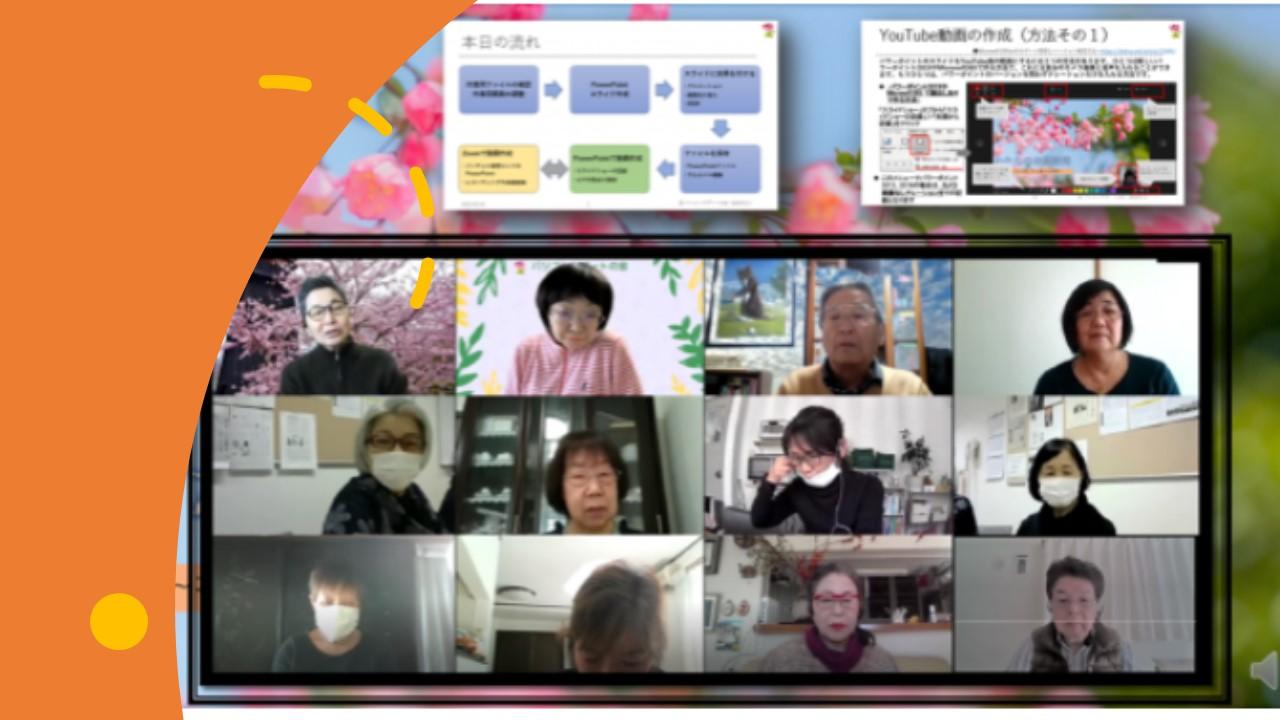 パソコンサポートの会『Lineの基本~グループで仲間と繋がろう!』講座(ミックス形式)&個別相談会(オンラインのみ)開催のお知らせ