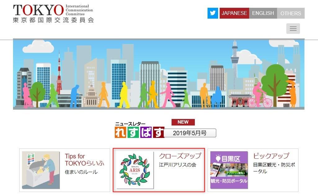 東京都国際交流委員会のページ画像