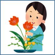 花と語ろう!いけばなの会