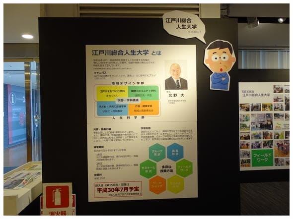 江戸川総合人生大学とは