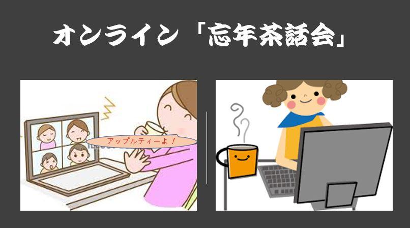 オンライン「忘年茶話会」開催!