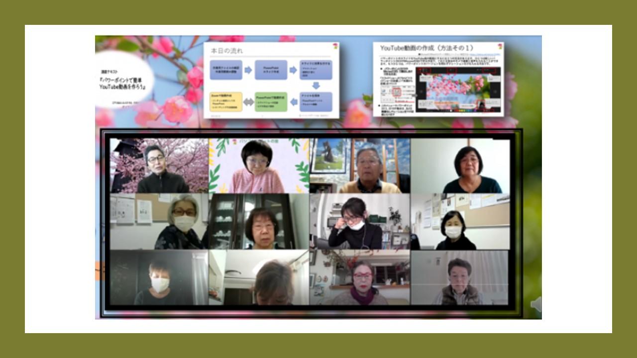 パソコンサポートの会『YouTubeの便利 な使い方・動画アップロード』講座(ミックス形式)&個別相談会(オンラインのみ)開催のお知らせ