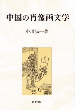 中国文学【明清】 - 中国図書専...