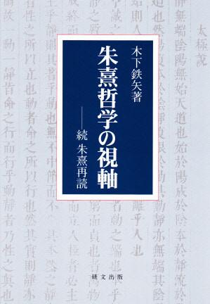 中国思想【朱子学・陽明学】 - ...
