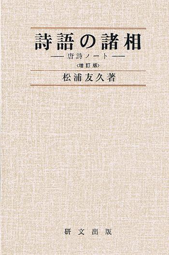 中国文学【唐代】 - 中国図書専...
