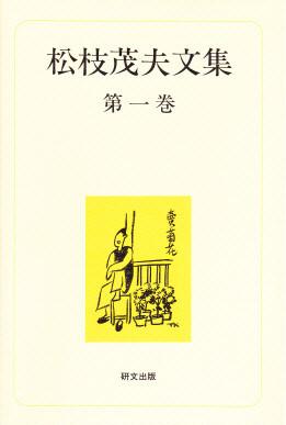 松枝茂夫文集 - 中国図書専門 研...