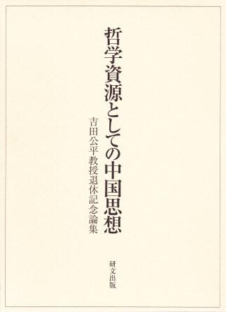 道統論 - JapaneseClass.jp
