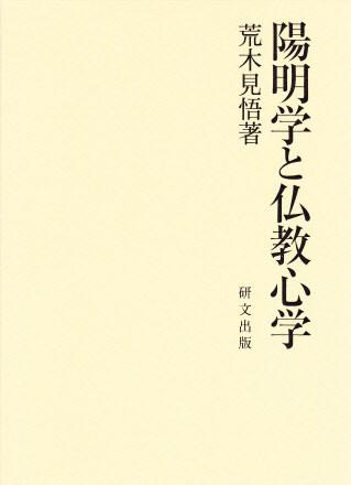 中国思想【明清】 - 中国図書専...