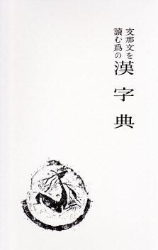 支那文を読む為の漢字典 - 中国...