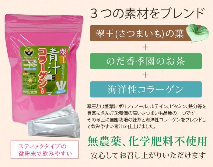 すいおう青汁コラーゲン(微粉末)ポリフェノールにコラーゲンを配合!粉末青汁