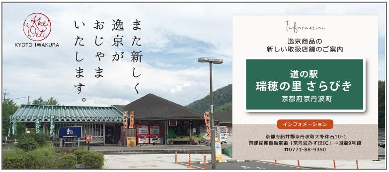 京都岩倉 逸京(いっけい) 道の駅 京丹波瑞穂の里