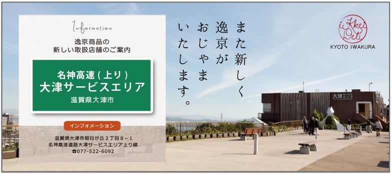 京都 岩倉 逸京 道の駅 京丹波 味夢の里 京都縦貫自動車道 丹波PA
