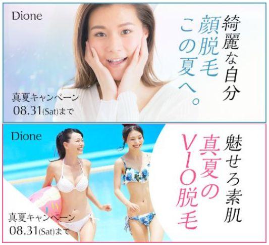 痛くない脱毛サロンDione吉祥寺店 真夏の特別キャンペーン☆お申込みは8月31日まで!